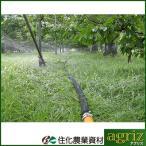 住化農業資材 スミサンスイ R横とび 100m巻 主に「果樹園」樹間散水 潅水チューブ 灌水チューブ