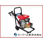 スーパー工業 高圧洗浄機 SEC-1310-2 エンジン式高圧洗浄機 【送料無料(一部地域除く)・代引不可商品】