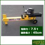 薪割り機 エンジン式 7.5トン 油圧コンパクトタイプ BE7.5T-45 (薪割機)(メーカー直送)(営業所渡し)