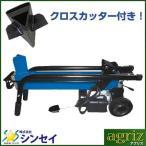 (代引OK)(メーカー直送)油圧式電動フット式薪割り機(薪割機) FWS6TP-52(6tクラス)(クロスカッター付)(油圧オイル充填済)
