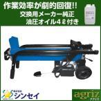 (代引OK)(メーカー直送)油圧式電動フット式薪割り機(薪割機) FWS6TP-52(6tクラス) 油圧オイルセット(油圧オイル充填済)
