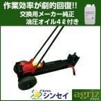 (個人宅配送OK)手動式油圧薪割り機(薪割機) HLS-12T 油圧オイルセット(12tクラス)(代引OK)(油圧オイル充填済み)