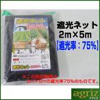 シンセイ 遮光ネット 2m×5m(遮光率:75%)1袋 しゃ光ネット 強い日差しから大切な作物を守ります。 日よけネット 農業資材