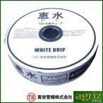 潅水チューブ 恵水 潅水チューブ 東栄管機 恵水(ホワイトドリップ) 10cm×0.20mm