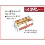 タイガー 電気柵・電柵 資材 12V電池ボックス TAK-12VX2 アニマルキラー 害獣 防獣