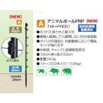 タイガー 電気柵・電柵 資材 ガイシ付支柱 アニマルポール FRP TAK-PFI001(16mm径×長さ93cm)50本入 アニマルキラー 害獣 防獣
