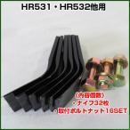共立ハンマーナイフモアー用替刃・ボルトセット(1台分)(HR531/HR532)