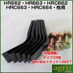 共立ハンマーナイフモアー用替刃・ボルトセット(1台分)(HR662/HRC662/HRC663/HR663/HRC664)