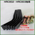 共立ハンマーナイフモアー用替刃・ボルトセット(1台分)(HRC802/HRC803/HRC804)