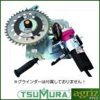 ツムラ チップソー研磨機 ケンちゃん M801  (グラインダー無し)