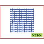 三菱化学のポリエチレン使用 タイレン 防風ネット 4mm目合 青 4本入 2.0×50m 遮光率21% ロープ有 農業資材 園芸用品 家庭菜園 防風網