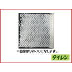 三菱化学のポリエチレン使用 タイレン 遮光ネット SW-50 遮光率50% 2.0×50m 白 農業資材 園芸用品 家庭菜園 遮光網