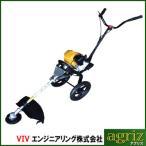 (VIVy) AS-35RTRH 手押し式草刈機 刈払機 (30ccクラス以上)(4サイクルエンジンタイプ)