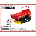 ウインブルヤマグチ クローラー運搬車 AM55DBX (三方開閉式ドア) (復動油圧ダンプ) (500キロ積載) (横ドア水平受機構付) (油圧操作の排土板装備)