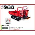 ウインブルヤマグチ クローラー運搬車 AM55WX (三方開閉式ドア) (手動ダンプ) (500キロ積載) (横ドア水平受機構付) 動力運搬車