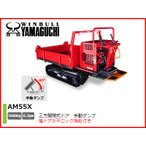 ウインブルヤマグチ クローラー運搬車 AM55X (三方開閉式ドア) (手動ダンプ) (500キロ積載) (横ドア水平受機構付) 動力運搬車