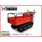【プレミア保証付き!!】ウインブルヤマグチ クローラー運搬車 PM41X (三方鉄板枠) (スライド式) (手動ダンプ) (400キロ積載) (動力運搬車)