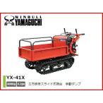 ウインブルヤマグチ クローラー運搬車 YX-41X (三方鉄板スライド式荷台) (手動ダンプ) (400キロ積載) 動力運搬車