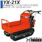ウインブルヤマグチ クローラー運搬車 YX-21X (最大積載量:250kg) (三方鉄板スライド式) 動力運搬車