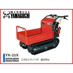 【プレミア保証付き!!】ウインブルヤマグチ クローラー運搬車 YX-21X (最大積載量:250kg) (三方鉄板スライド式) 動力運搬車