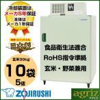 象印ラコルト 玄米保冷庫 スタンダードタイプ RZ-DH102SH 10袋(30kg入)(代引き決済不可)(北海道・沖縄・離島地域配送不可)
