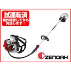 (ゼノア) BKZ305L-L-EZ 背負式草刈機・刈払機 (ロングパイプ)(ループハンドル)(30ccクラス以上)