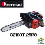 (ゼノア) G2100T-25P8 チェーンソー チェンソー (8インチ(20cm)スプロケットノーズバー)(25AP仕様)