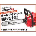 ゼノア GZ3850EZ-91P16  チェーンソーチェンソー(16インチ(40cm)スプロケットノーズバー)(91VXL仕様)