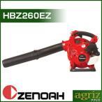 (ゼノア)ブロワー・ブロア HBZ260EZ(手持ち式)