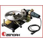 ゼノア 刈刃研磨機 SK-320 草刈刃・刈払機用・草刈機用(629906088)