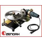 ゼノア 刈刃研磨機 SK-320N 草刈刃・刈払機用・草刈機用(629906089)