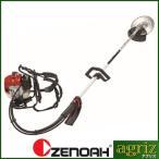 (ゼノア)TKZ235L 背負式草刈機 刈払機 (ループハンドル)(23ccクラス)