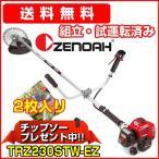ゼノア TRZ230STW-EZ 草刈機・刈払機 (両手ハンドル) (23ccクラス)(チップソー2枚サービス)