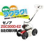 ゼノア 自走式草刈機 モア 斜面ノリダー ZGC300D-EZ 自走式傾斜刈機