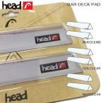 スノーボード デッキパッド 19-20 HEAD ヘッド BAR-DECK PAD バーデッキパッド すべり止め スノースケート 雪落とし メール便配送