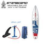 スタンドアップパドルボード 2019 スターボード STARBOARD INFLATABLE SUP 12'6 x30 x6 TOURING ZEN LITE ツーリング スタートセット コンプリート