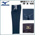 ミズノ MIZUNO 審判員用 スラックス 春 夏 秋用 52PU12914