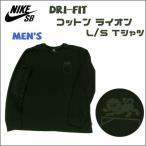 スケート カジュアル ナイキ NIKE SB DRI-FIT コットン ライオン L/S Tシャツ ロングスリーブ Tee