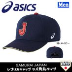 野球 侍ジャパン オフィシャルグッズ アシックスベースボール asicsbaseball レプリカキャップ 角丸 一般 メンズ 55-59cm ネイビー