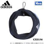 サッカー フリース ネックウォーマー アディダス adidas トレーニング ネックウォーマー sc_gvcoat