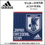 サッカー日本代表 応援グッズ アディダス adidas 日本代表ハンドタオル