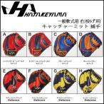 ハタケヤマ 軟式 キャッチャーミット 捕手用 PRO-288 キャッチャーミット