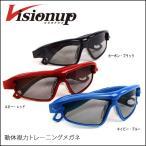 VISIONUP ビジョナップ  動体視力トレーニングメガネ