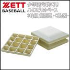 野球 ZETT ゼット  少年用 硬式・軟式用 ハイスピリットベース 3枚組 釘別売 -ゴム製-