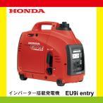 ショッピング発電機 ホンダ発電機 EU9i entry(EU9iK1 JN3) 即発送 新品・送料無料