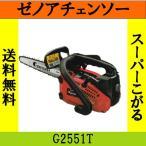 【送料無料/代引手数料無料】ゼノアトップハンドルチェンソー・スーパーこがる・G2551T 8インチ スプロケットノーズバー
