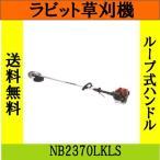 ラビット草刈機NB2370UXS 排気量22.2ml 刈払機
