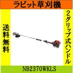 ラビット草刈機NB2370WKLS 排気量22.2ml 刈払機
