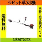 ラビット草刈機NB2670UXS 排気量25.7ml 刈払機