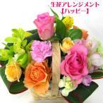 花 ギフト  生花アレンジメント ハッピー 「父の日」「プレゼント」「誕生日」「お見舞い」「敬老の日」